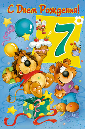 поздравления сына с днем рождения 3 года: