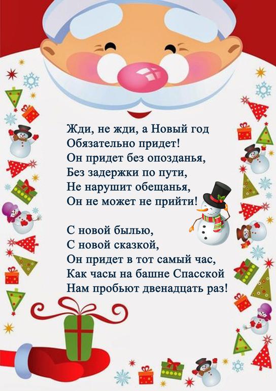 Деда мороза стих про него