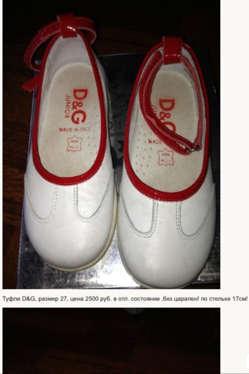 9fb39e9d0 Брендовая обувь для девочки размер 27-33раз. Почта! - запись ...