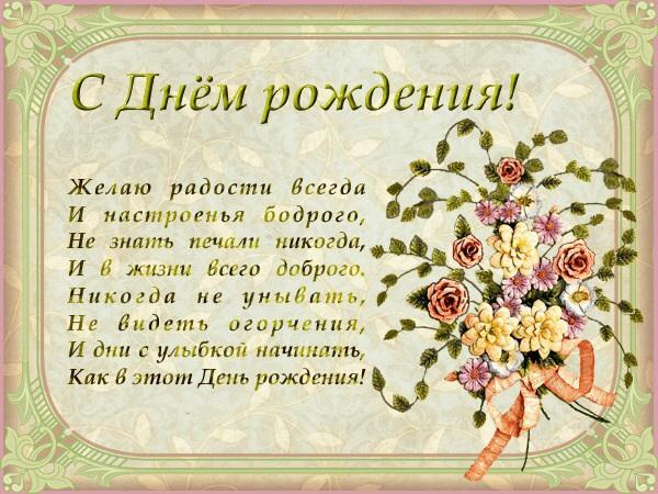 Поздравления с днем рождения в стихах для девочек