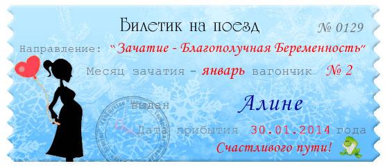 Вот и мой билетик :)