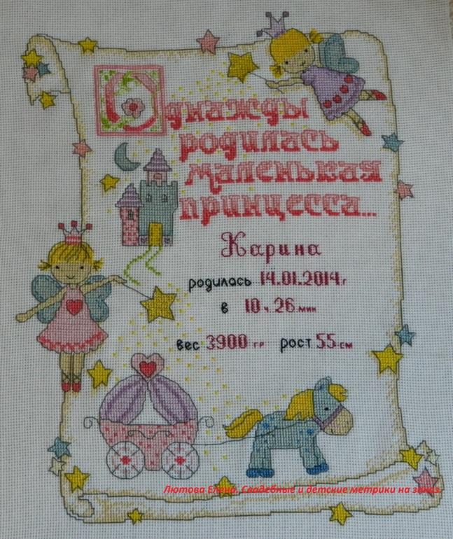 Вышивка однажды родилась принцесса 745