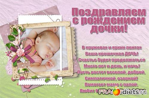 С рождением дочери оригинальное поздравление