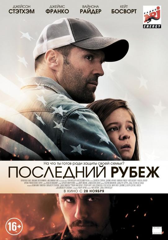 С 28 ноября в КиноЦентре XL  «Последний рубеж»