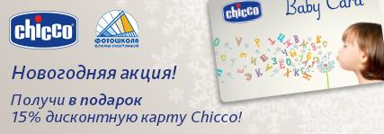 15% карта магазинов Chicco в подарок при покупке мастер-класса по детской фотосъемке