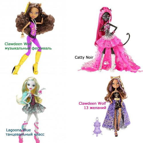 Новые куклы  Куклы Monster High