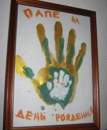 Подарок папе своими руками от сына 6 лет пошаговая инструкция
