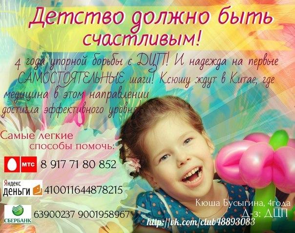 SOS!!! Ксюше Бусыгиной срочно требуется наша помощь!!!