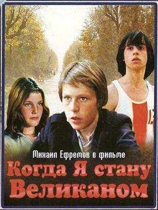 50 советских фильмов о школе и подростках советские фильмы