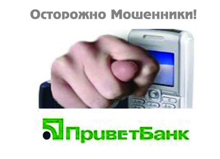 Экстренные деньги приватбанк мошенничество вас