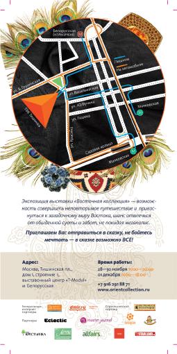"""""""Восточная коллекция"""" - международная выставка-продажа в Москве"""