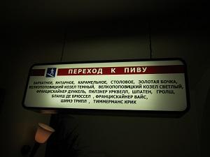 """Однажды в понедельник… пивной ресторан """"Metro Diner"""""""