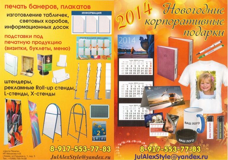 Новогодние корпоративные подарки, календари, плакаты, футболки с вашим фото и многое другое!