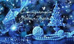 С новым годом Девченки)))