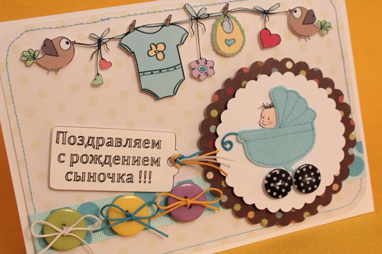 Открытки с днем рождения сына своими руками