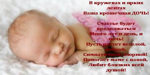 Поздравления с рождением доченьки папе и маме