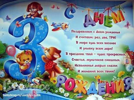 Поздравление с днем рождения 3 года дочери для мамы