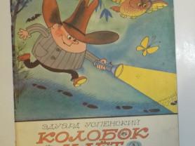 Успенский Колобок идет по следу Худ. Чижиков 1987