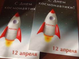 Открытки для детей ко Дню космонавтики