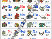 """Виниловая таблица """"Русский алфавит"""" 100х140 новая"""