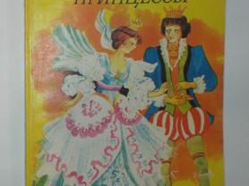 Том 8. Домашние тапочки принцессы.
