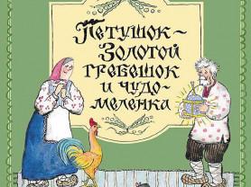 Петушок-золотой гребешок и чудо-меленка