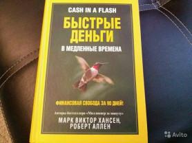 Новая книга Быстрые деньги