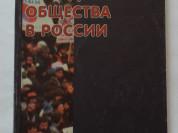 Становление гражданского общества в России