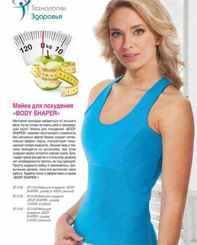 Майка для похудения «BODY SHAPER»
