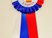 Розетка наградная для выпускников (триколор)
