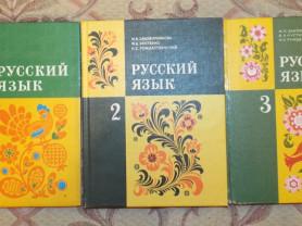 Закожурникова Русский язык 1, 2, 3
