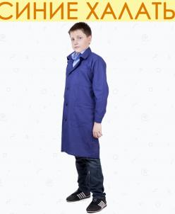 Синий халат для уроков труда