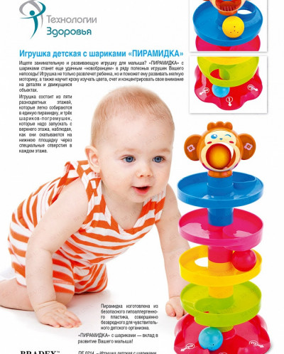 Игрушка детская с шариками «ПИРАМИДКА» (SPECIAL ROLLING BALL