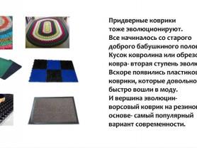 Экологичные коврики Эва для дома  по индивидуальны