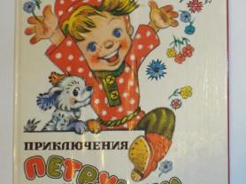 Фадеева Смирнов Приключения Петрушки Владимирский