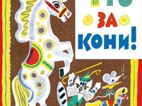 Сатуновский Яков Что за кони! Художник Калаушин