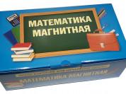 Комплект Магнитная математика - Новая, 2019 года