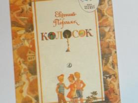 Пермяк Колосок Худ. Седулина 1988
