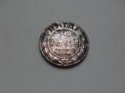 Монета 2 Копейки 1894 год Россия