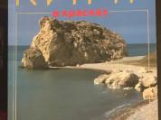 Кипр в красках
