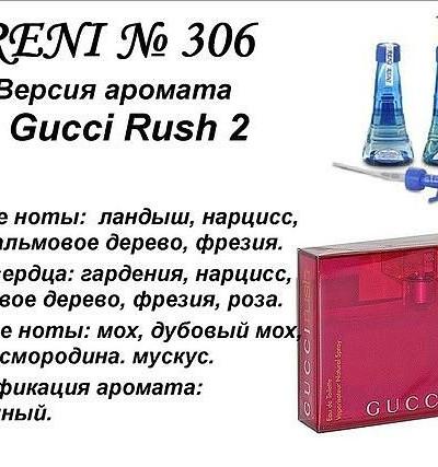 №306 Gucci Rush 2