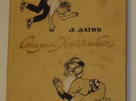 Лагин Старик Хоттабыч Худ. Мазурин 1987
