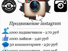 instagram продвижение.
