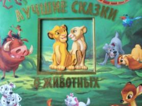 """Книга Дисней """"Лучшие сказки о животных"""""""
