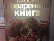 Полная поваренная книга - Л. Гаевская