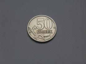 Монета 50 Копеек 2005 год СП Россия