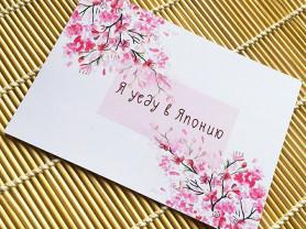 """открытка """"Япония"""""""