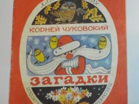 Чуковский Загадки Худ. Чижиков 1990