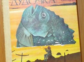 Волшебная дудочка. Эстонские сказки Худ. Таммсаар