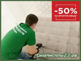 Химчистка мягкой мебели в Краснодаре!!!